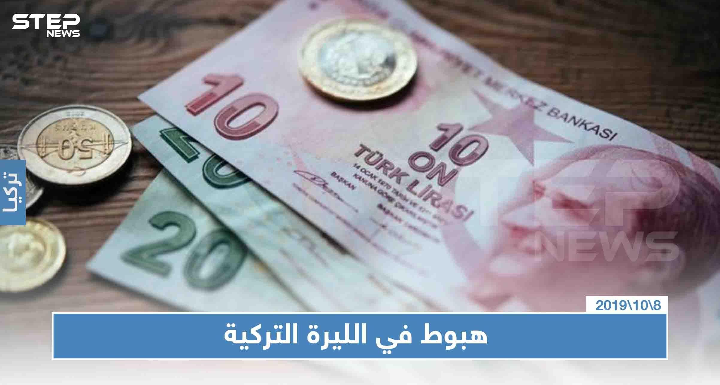 بعد تغريدة لترامب بـتدمير الاقتصاد التركي الليرة التركية تهبط إلى