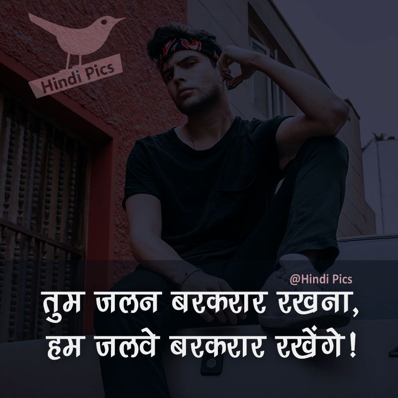 Attitude Shayari in Hindi, Attitude Status Quotes. # ...