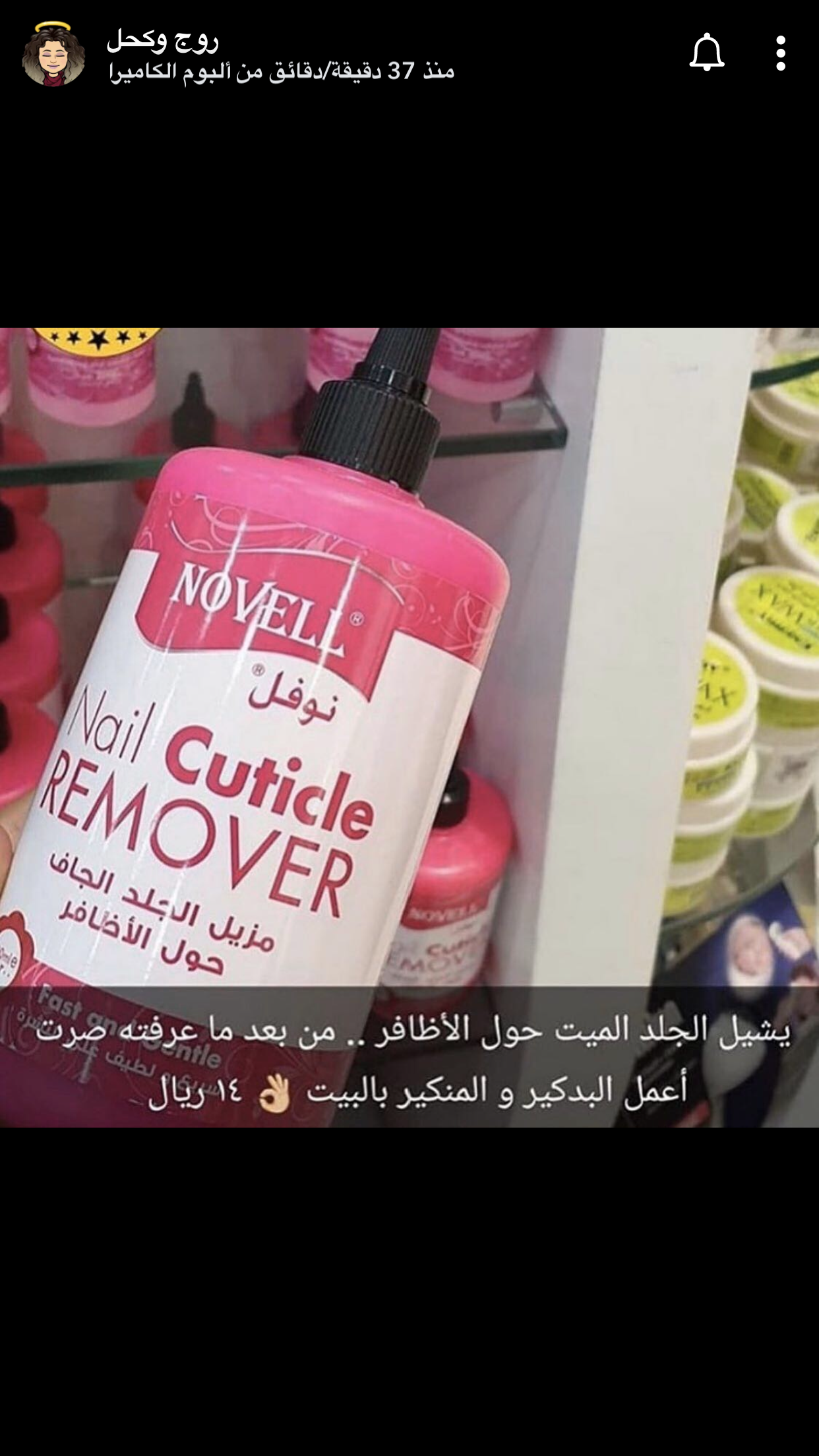Pin By زينه On مكياج Cuticle Remover Nail Cuticle Hand Soap Bottle
