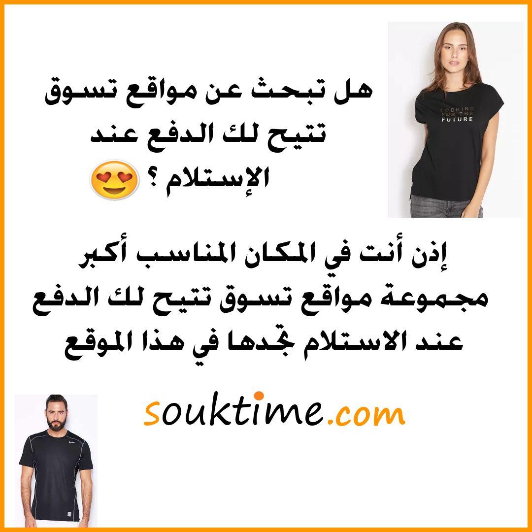 أكبر مجموعة مواقع تسوق تتيح لك الدفع عند الاستلام صينية و تركية وسعودية وموقع يعرض منتجات Shopping Sites Online Shopping Websites Best Online Shopping Websites