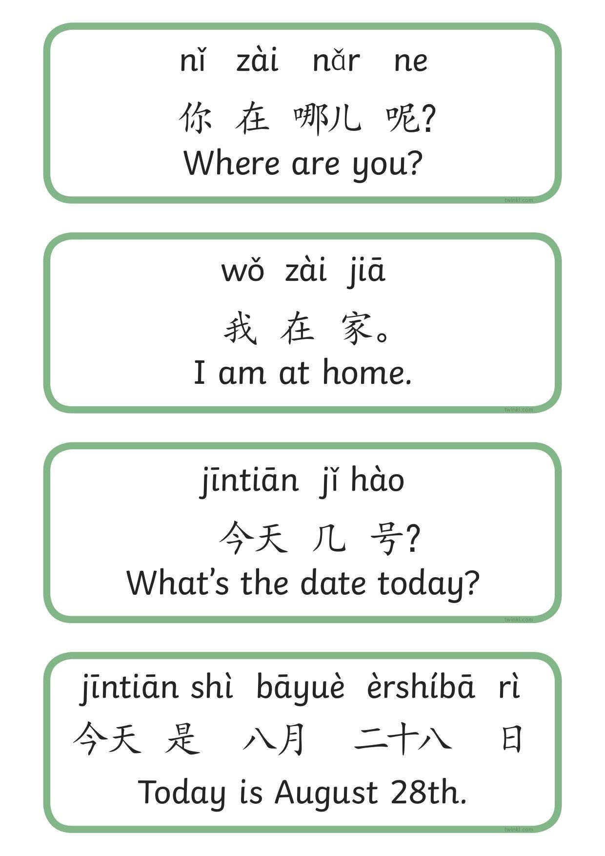 Hsk Level 1 Basic Phrases Amp Sentence Cards