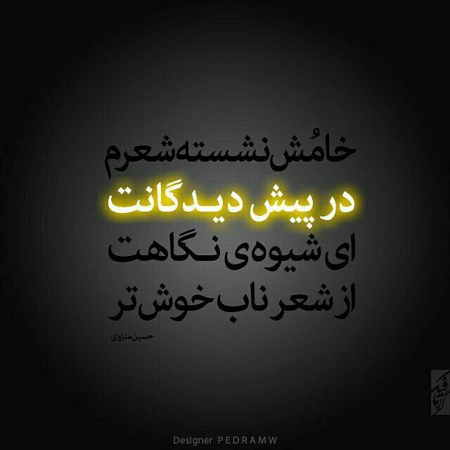 حسین منزوی شعر شعر عاشقانه اشعار معاصر تکست تکست گرافی Persian Quotes Persian Poem Calligraphy Persian Poem