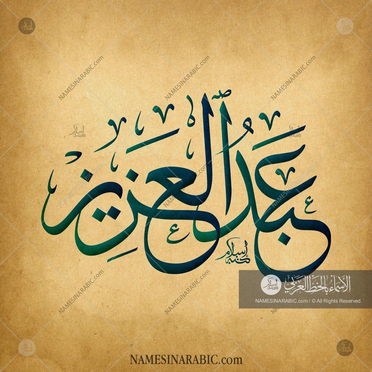 Abdul Aziz عبد العزيز Names In Arabic Calligraphy Name 3210 Calligraphy Name Calligraphy Caligraphy Art