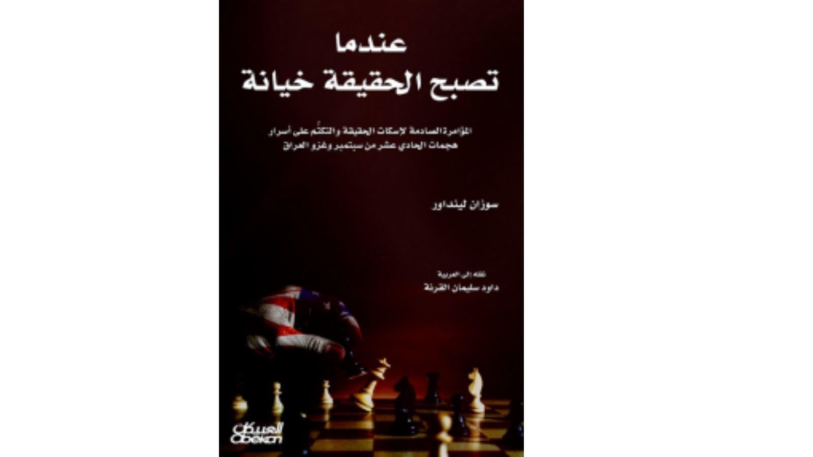 أسرار هجمات 11 9 وغزو العراق تأليف سوزان لينداور Lalic Movie Posters Movies