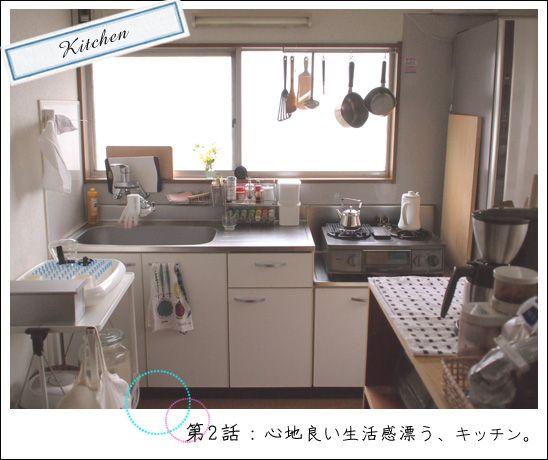 Japanese Kitchen Decor: 【連載・お宅訪問