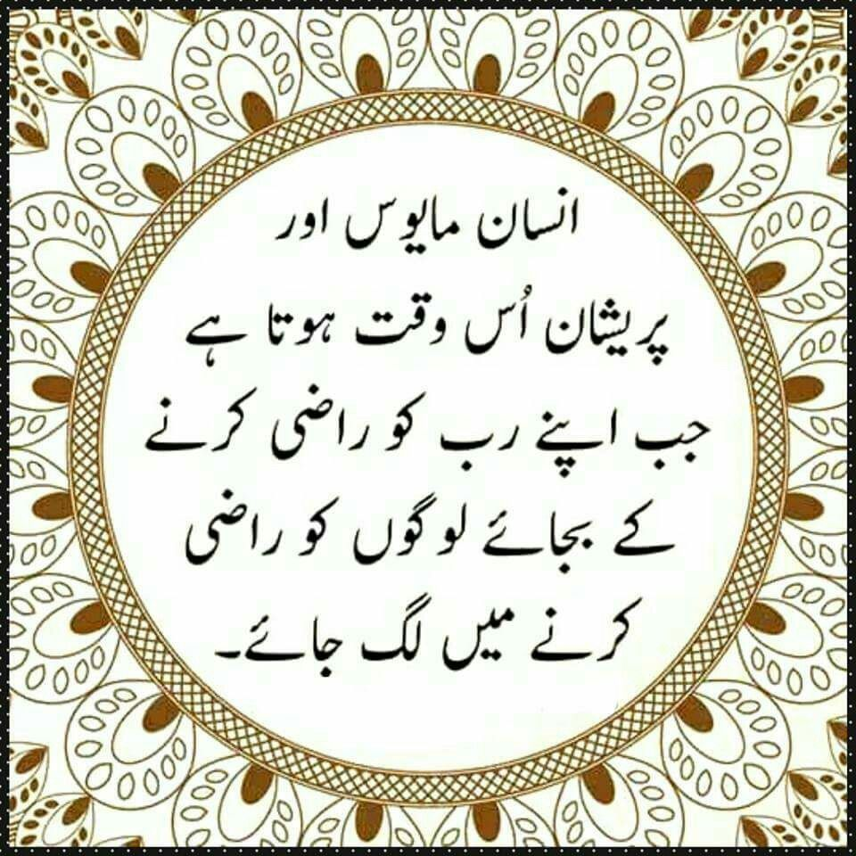An Arm And A Leg Idiom Meaning In Urdu Pin By Firza Naz On True Words Inspirational Quotes Pictures Urdu Quotes Islamic Inspirational Quotes