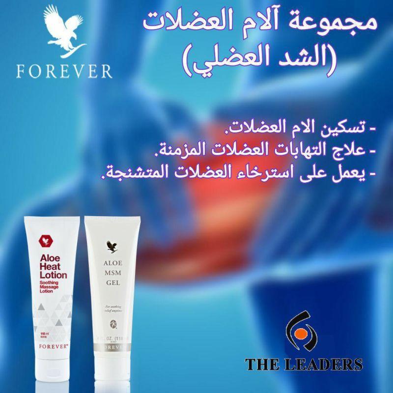 مجموعة علاج الام العضلات Aloe Vera Gelly Forever Living Products Aloe Vera