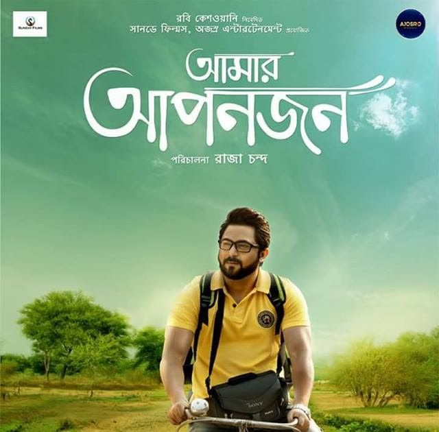Home Delivery Bengali Movie Hd Download