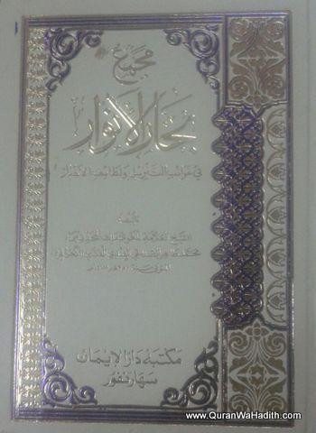 مجمع بحار الأنوار في غريب التنزيل ولطائف الأخبار Bihar Al Anwar Bihar Ul Anwar Books To Buy Frame Al Anwar