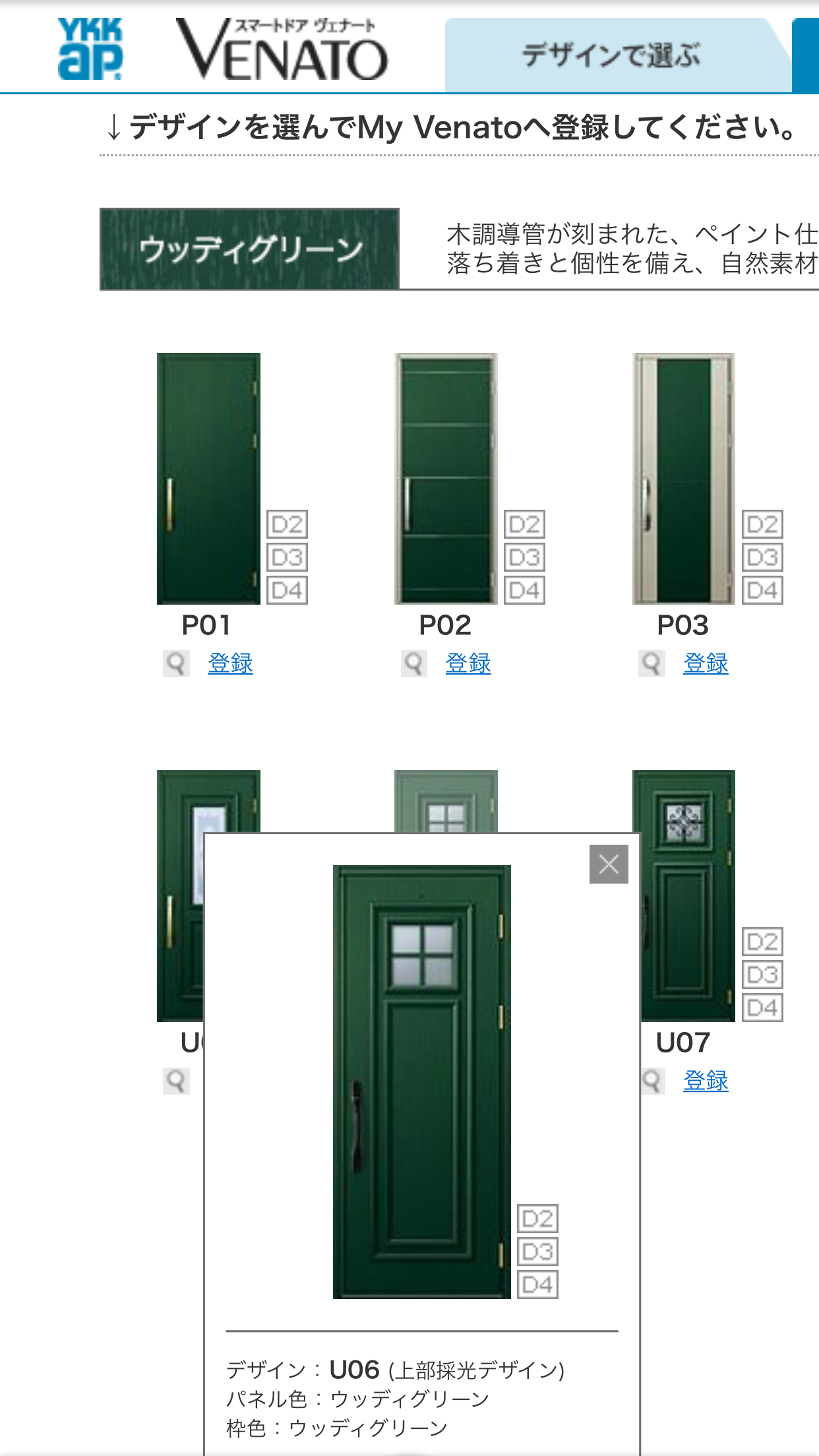 緑の玄関ドア 緑の玄関ドア 玄関ドア 玄関