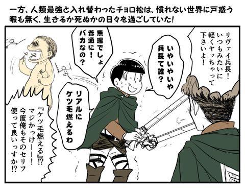 進撃 の 巨人 死 ネタ 漫画 pixiv