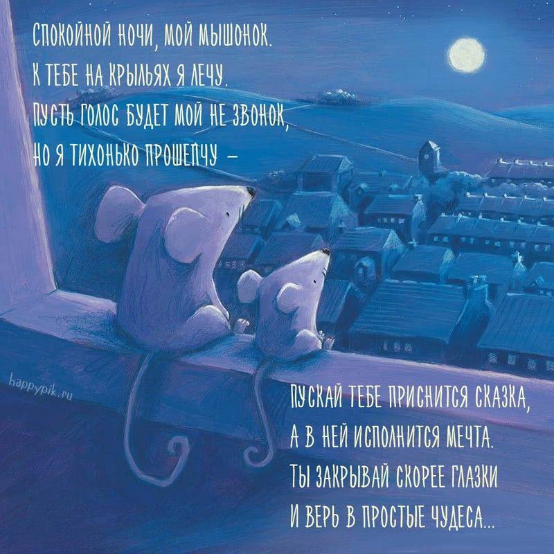 Kartinki Dlya Lyubimoj Spokojnoj Nochi 46 Otkrytok S Pozhelaniyami S