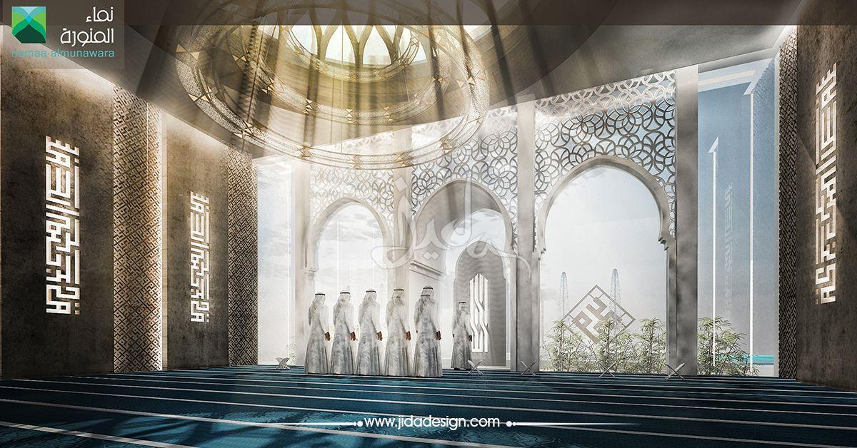 تصميم مسجد من شركة جيدا جيدا للفخامة عنوان لمزيد من التصميمات يمكنكم التواصل معنا عبر الجوال 920006386 مناز Architect Design Design City Design