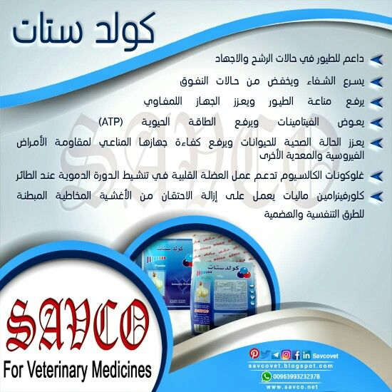 Pin By Savco For Veterinary Medicines On منتجات وأصناف دوائية Medical White Out Tape White Out