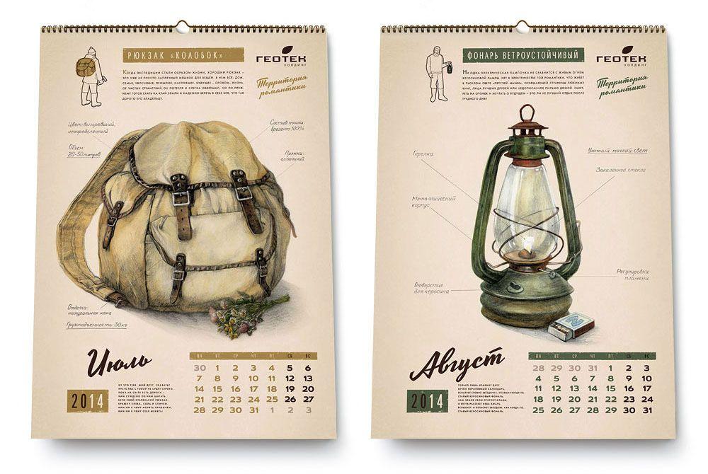 Геотек. Дизайн календаря on Behance