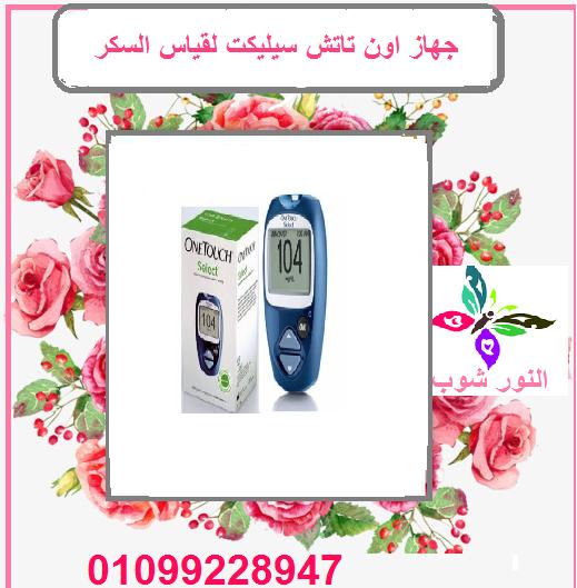 جهاز اون تاتش سيليكت لقياس السكر One Touch Select Phone Electronic Products