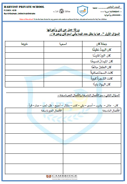 Meryemtaki Adli Kullanicinin Arabic Worksheets Panosundaki Pin