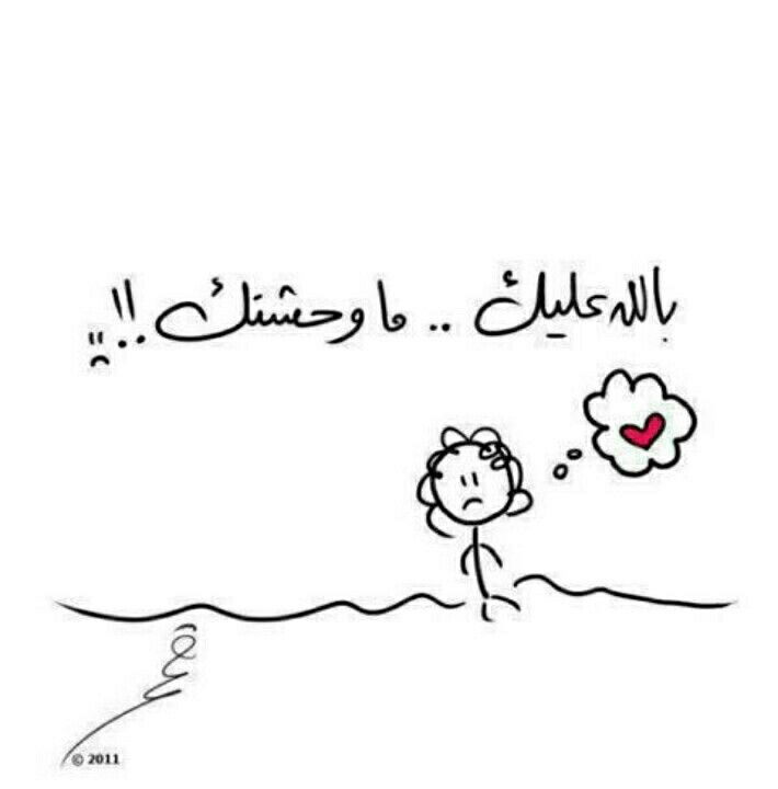 Pin By Sahar Nashef On بالعربي Funny Arabic Quotes Love Words Morning Love Quotes
