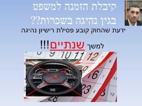 """נהיגה בשכרות - עו""""ד תומר אהרון - 0524799443 - YouTube"""
