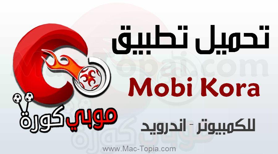 تحميل تطبيق موبي كورة Mobikora للأندرويد اخر تحديث مجانا ماك توبيا Mario Characters Fictional Characters