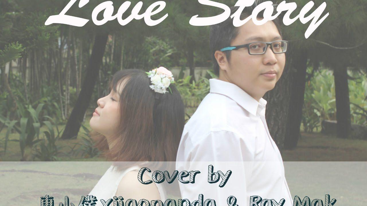 lyn love story 藍色海洋的傳說ost 小僕 s cover 059 我又來改詞啦車小僕xiiaopanda翻唱 love story rory working together