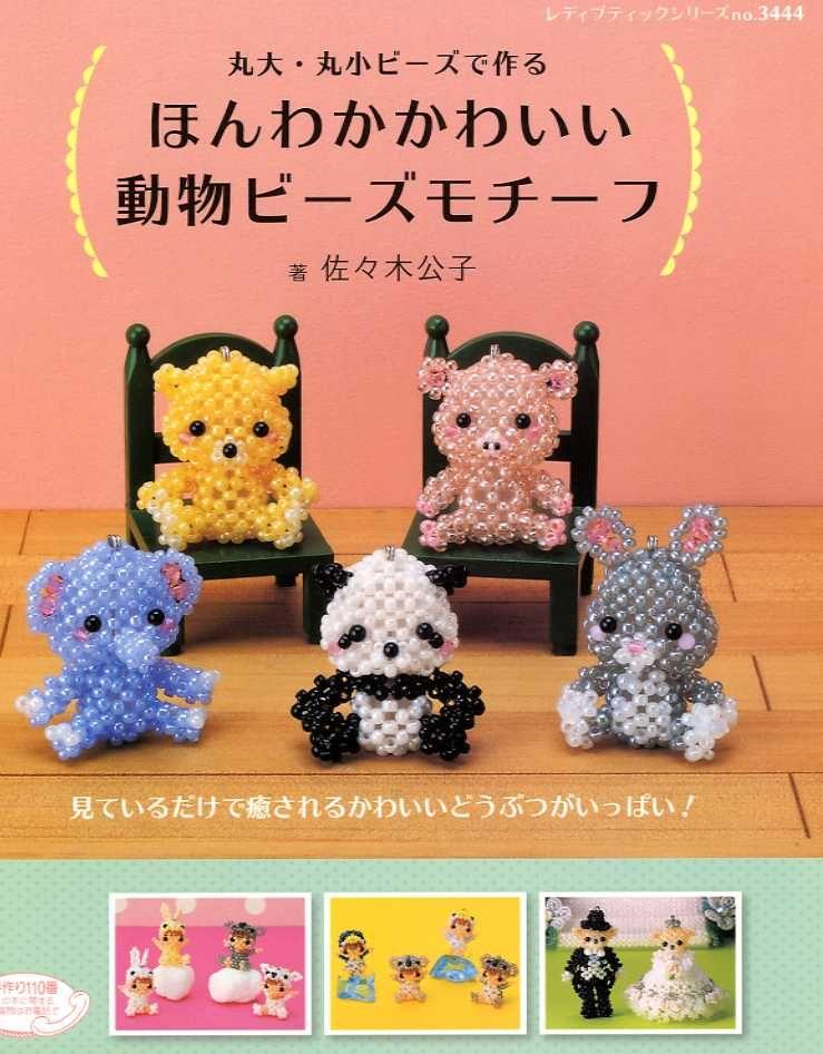 Seed Beads Cute Beaded Animals - Japanese Craft Book 2