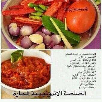 صلصة حارة اندونيسية Cookout Food Food Cooking