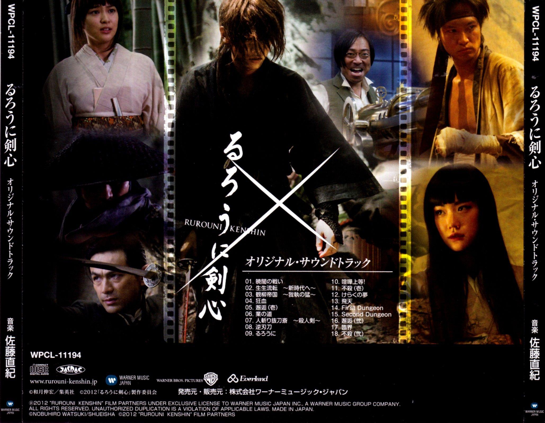 Rurouni Kenshin live action album cover, Kenshin Himura ...