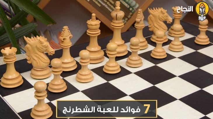 7 فوائد للعبة الشطرنج Chess Board