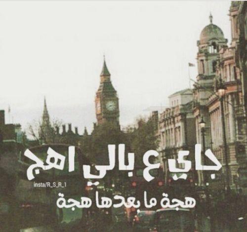 رمزيات عربي كلمات تصميم تصاميم انجليزي Post Words Quotes English Image We Heart It Landmarks