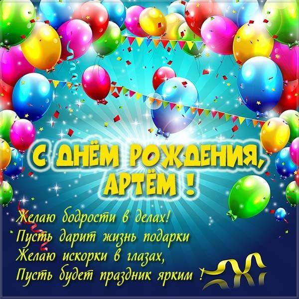 pozdravleniya-artem-otkritki foto 8