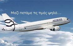 Η έννοια του ανταγωνισμού υπήρξε άγνωστη ή σχεδόν άγνωστη στην ελληνική αγορά. Αυτή άλλωστε ήταν και μια βασική «δουλειά» (με το αζημίωτο πάντοτε) του ελληνικού πολιτικού συστήματος.  Read more: http://rizopoulospost.com/monopwlio-ths-aegean-kai-oi-times-sta-synnefa/#ixzz2eacUnCdZ  Follow us: @Rizopoulos Post on Twitter | RizopoulosPost on Facebook #Greece #editorial #community #economy