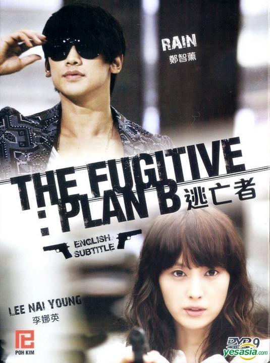 Fugitive: Plan B (도망자: Plan B) 2010