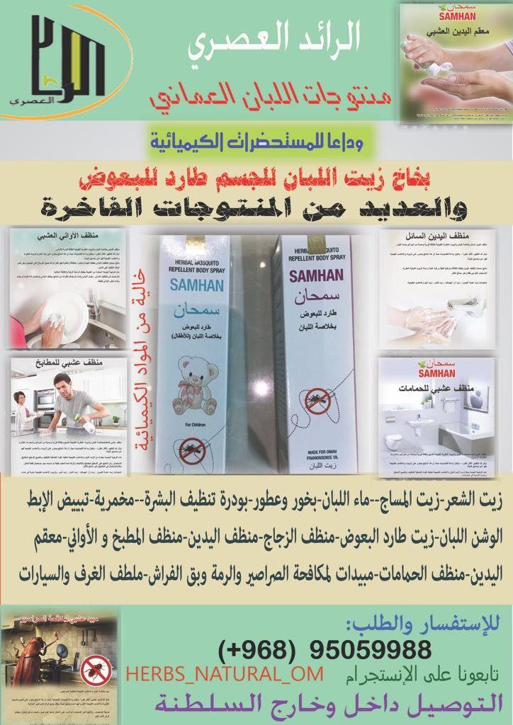 معلومات عن الاإعلان منتوجات طبيعية خالية من المواد الكيميائية مستخلصه من اللبان الع ماني Herbalism Spray Body
