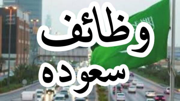 توفر وظائف سعودة بدون دوام للنساء والرجال بمرتب 3000 ريال صدى الوظائف Company Logo Tech Company Logos Company