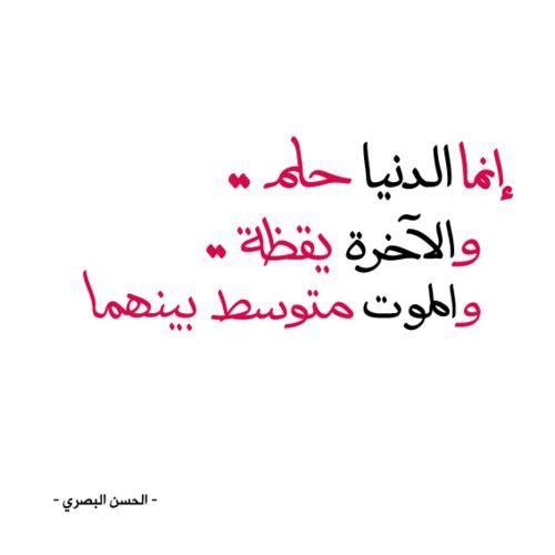 انما الدنيا حلم و الاخرة يقظة و الموت متوسط بينهما Words Quotes Arabic Proverb