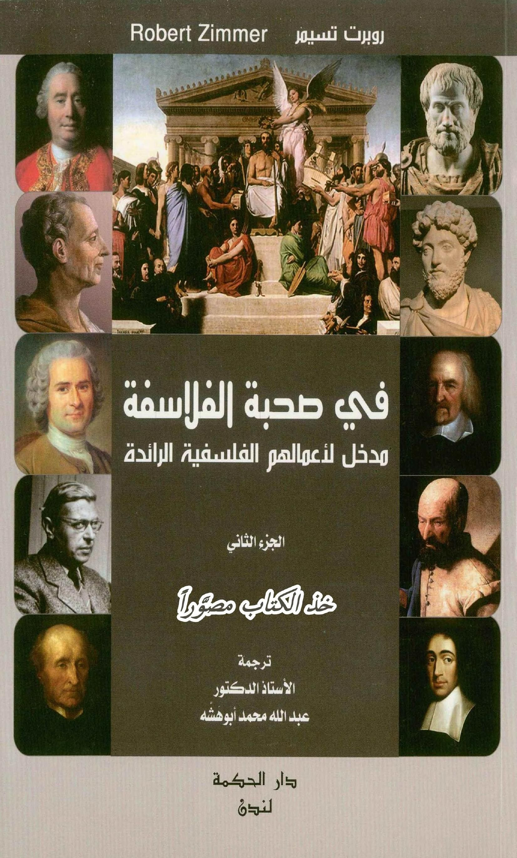 في صحبة الفلاسفة ج 2 Free Download Borrow And Streaming Internet Archive Arabic Books Download Books Books To Read