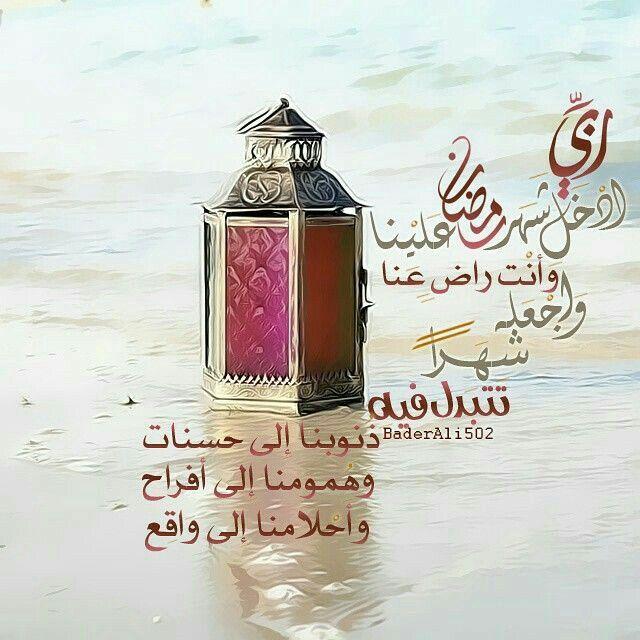 Pin By ريان السريع On خواطر وادعية Ramadan Ramadan Mubarak Ramadan Kareem