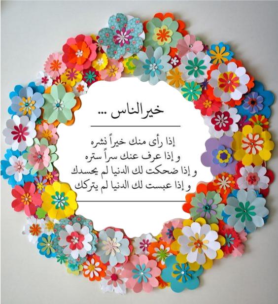 اللهم سخر لي الارض ومن عليها Arabic Quotes Beautiful Arabic Words Inspiring Things