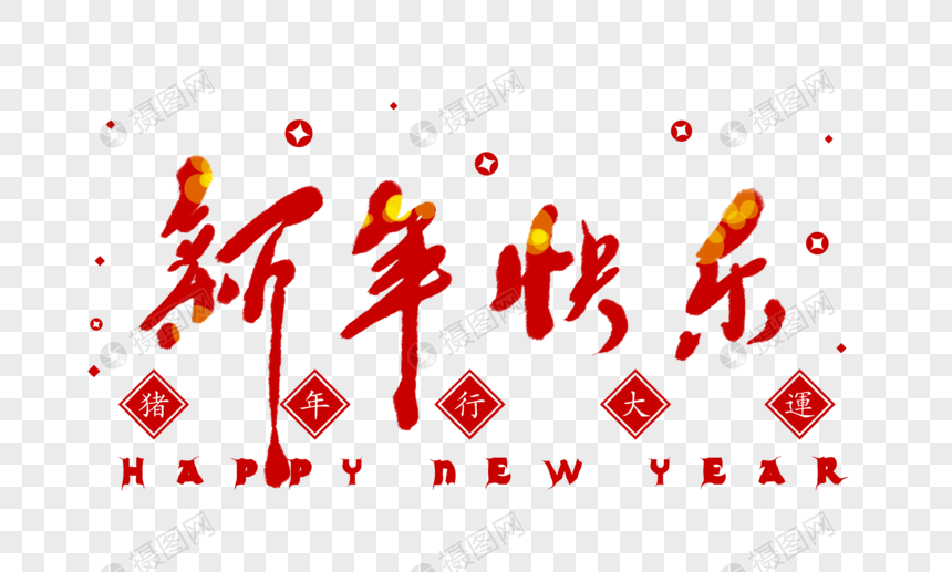 Happy New Year Happy New Year Red Spring Festival Fonts Font Design Handwriting Brush Writing Spring Festival Template Design Web App Design Red Springs