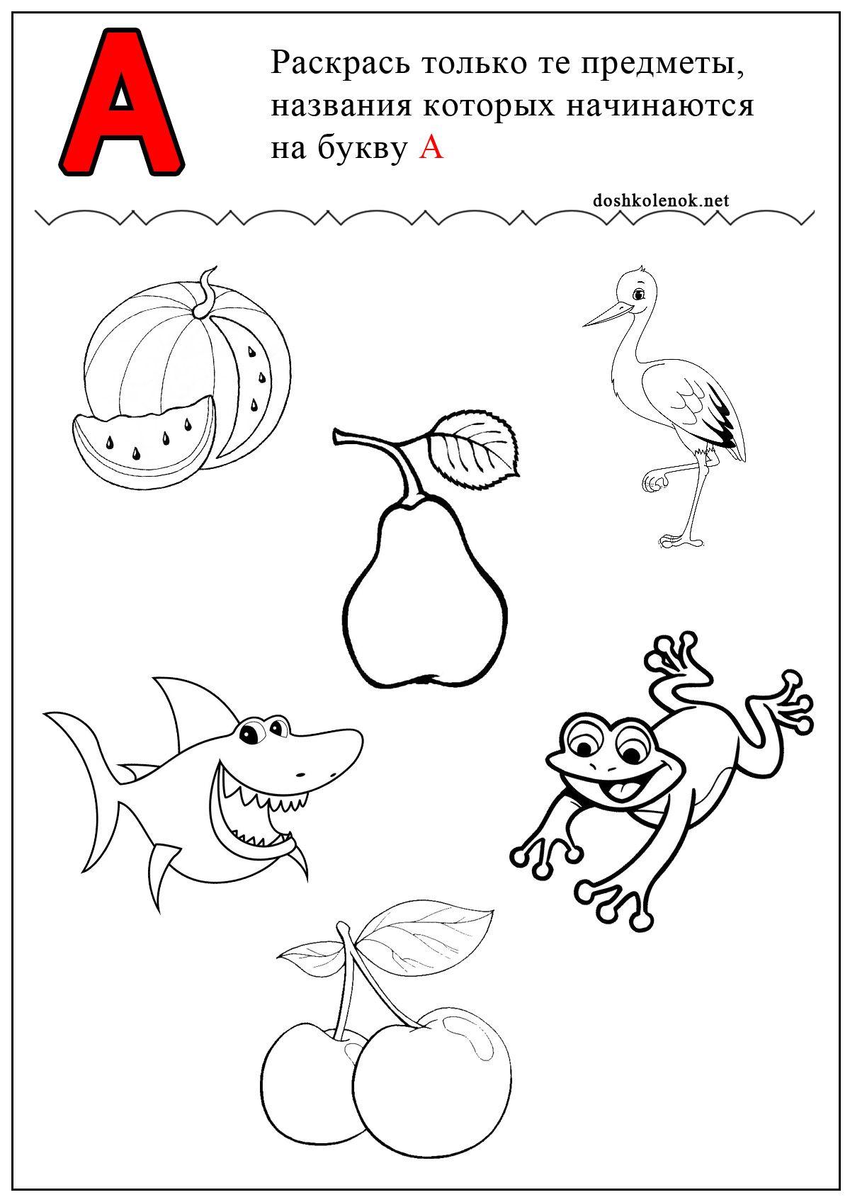 Рисунки на букву а для детей в картинках