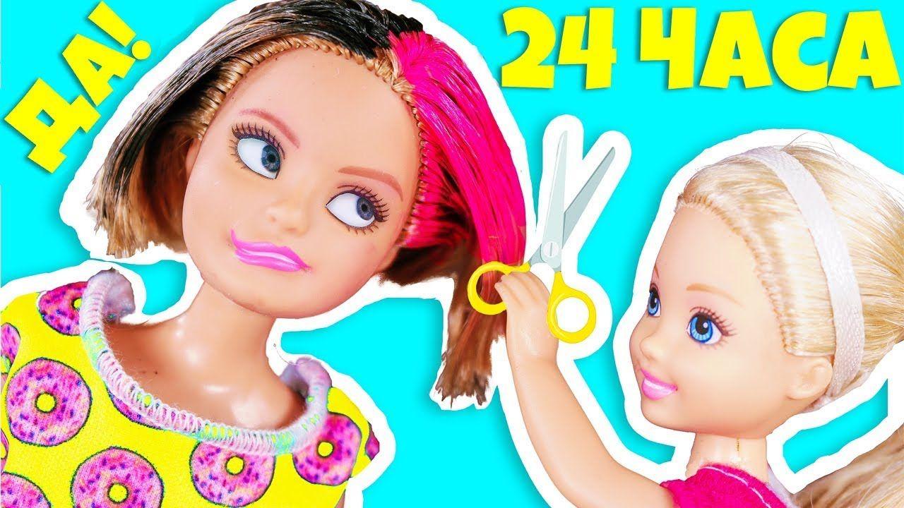 24 ЧАСА ГОВОРЮ ДА МЛАДШЕЙ СЕСТРЕ! Мультики куклы Барби ...
