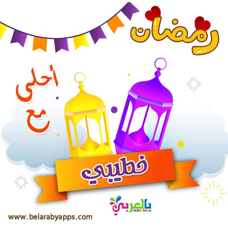 صور رمضان احلى مع عائلتي بمناسبة شهر رمضان المبارك بالعربي نتعلم Ramadan Cards Crafts For Kids Ramadan