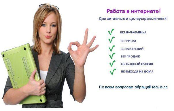 Работа на дому для девушки не в интернете тфп москва