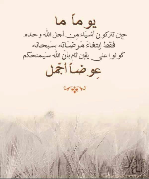 ربي عوضنا بالاجمل Beautiful Words Arabic Words Words Of Wisdom
