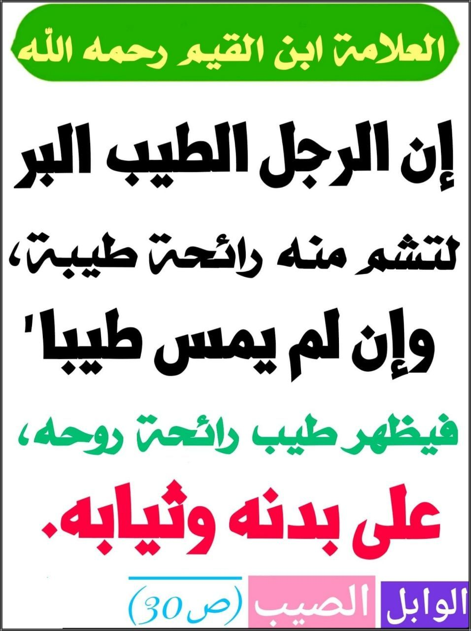Pin By ابو عبده On أقوال الصحابة والعلماء Islam Facts Holy Quran Islam