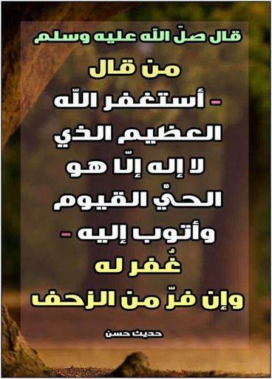 أستغفر الله العظيم الذى لا إله إلا هو الحى القيوم وأتوب إليه