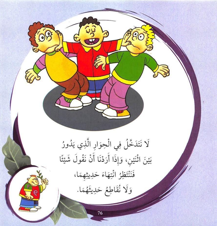 قصص للاطفال ط دار النيل Free Download Borrow And Streaming Internet Archive Learning Arabic English Language Teaching Language Teaching