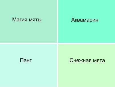 Оттенки мятного цвета