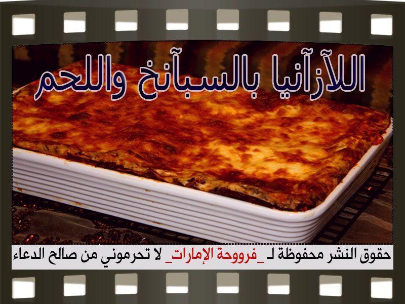 لازانيا بالسبانخ واللحم بالصور Spinach Lasagna Recipes Lasagna